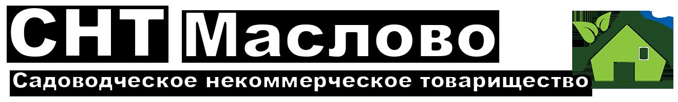 СНТ Маслово